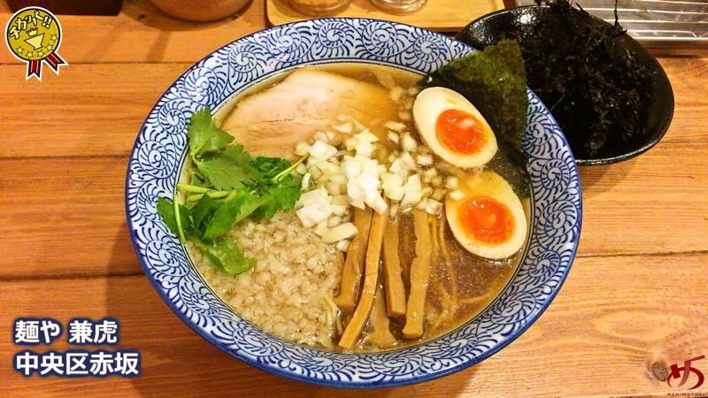 麺や 兼虎 (1)[3]