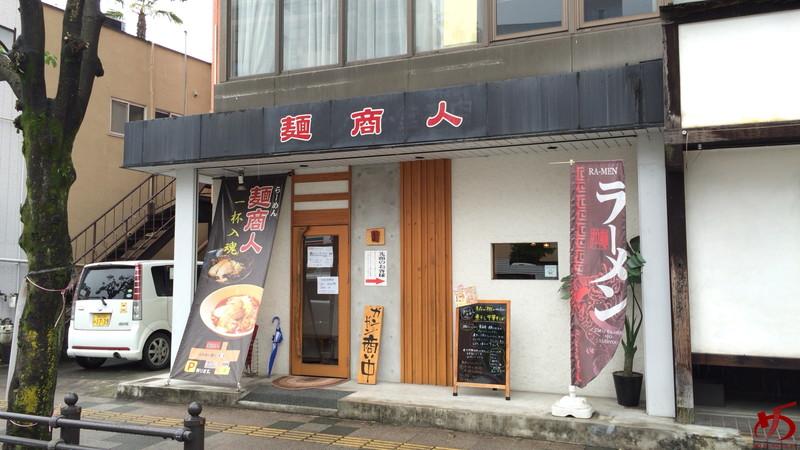 心生 麺商人 (14)