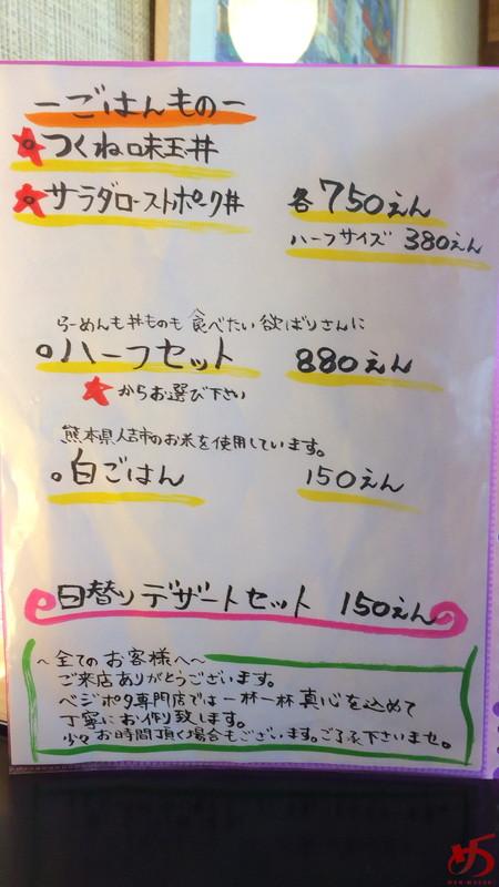 てしおベジポタ (10)
