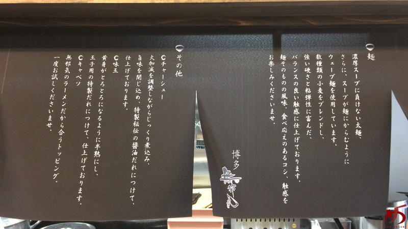 博多無邪気 (11)