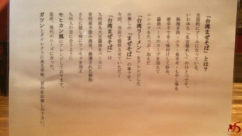 モヒカンらーめん 味壱家 (8)