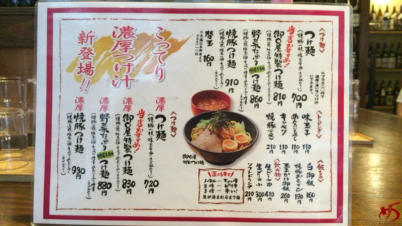 御〇屋 天神店 (7)