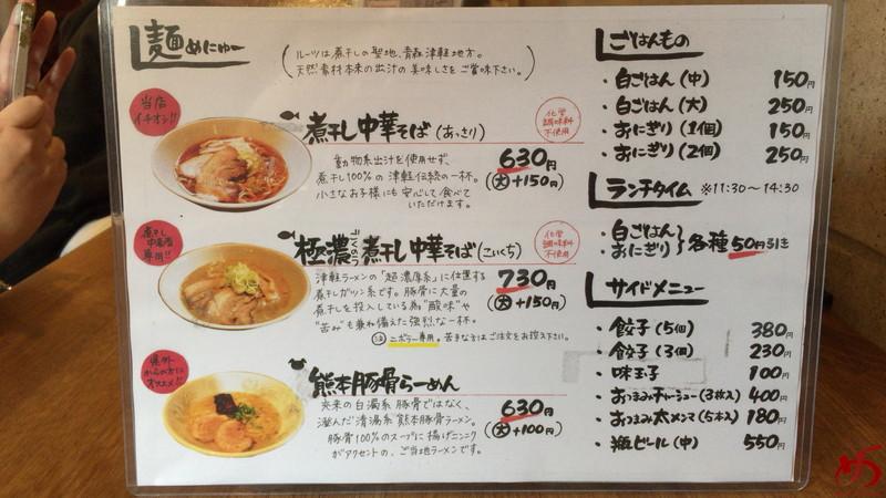 心生 麺商人 (12)