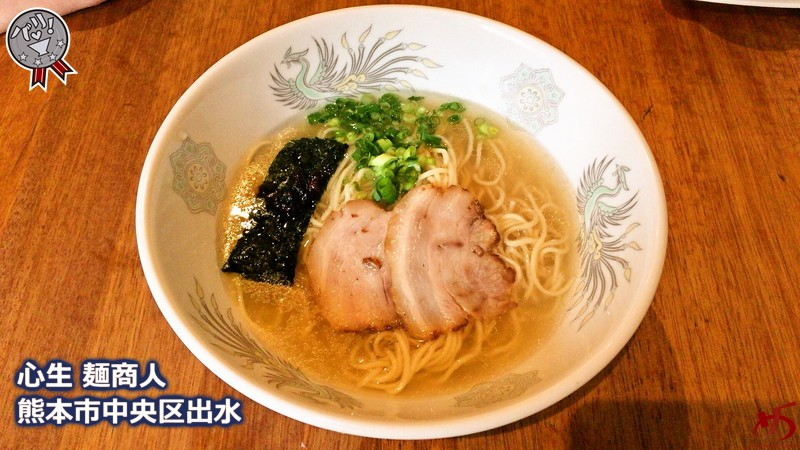 初めての味わい!麺商人の清湯とんこつは恍惚となる美味さ