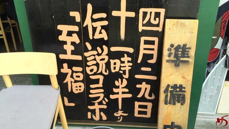 侍うどん×シフク (2)