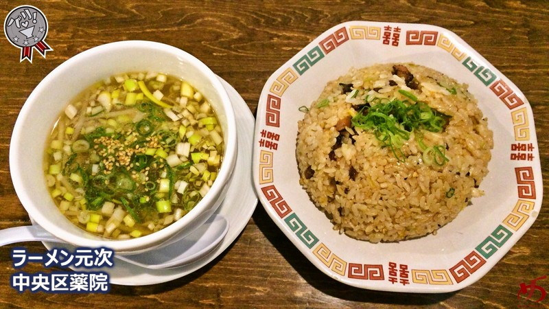 【閉店】お墨付きの絶品焼飯に、豪華な旨塩スープがつくお得セット