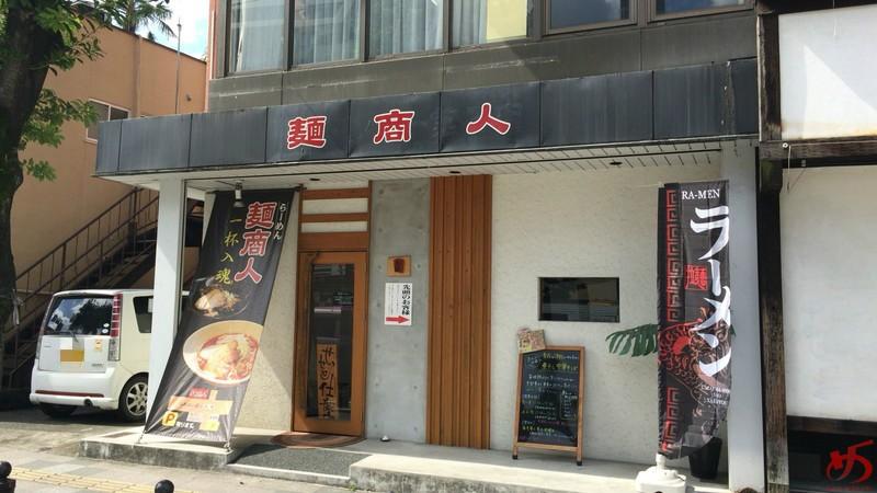 【店舗情報】心生 麺商人