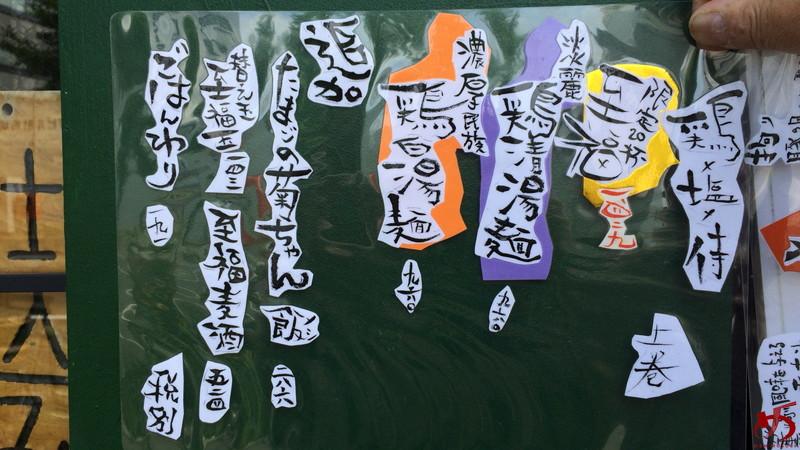 侍うどん×シフク (3)