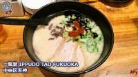 一風堂 IPPUDO TAO FUKUOKA (1)[1]