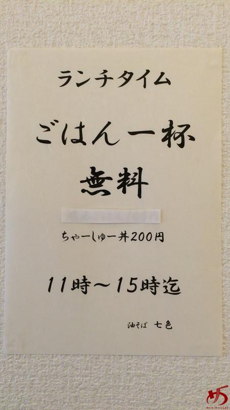 油そば七色 (14)
