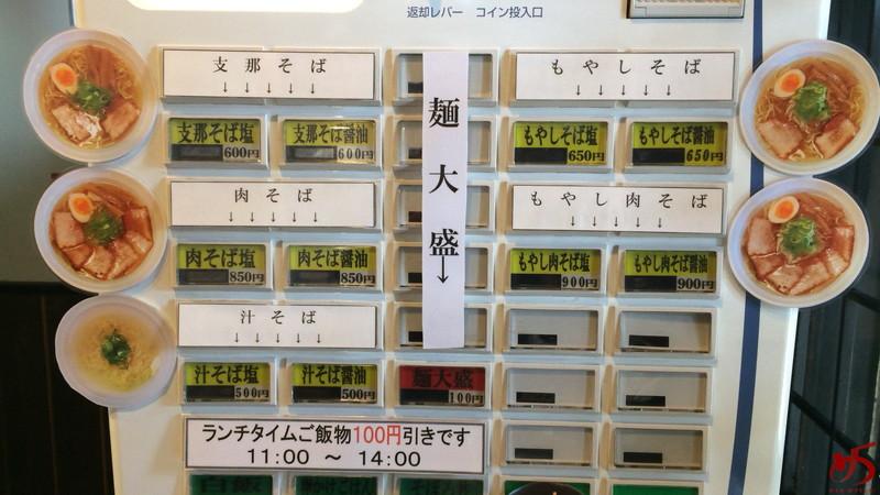 支那そば やっちゃんち (7)