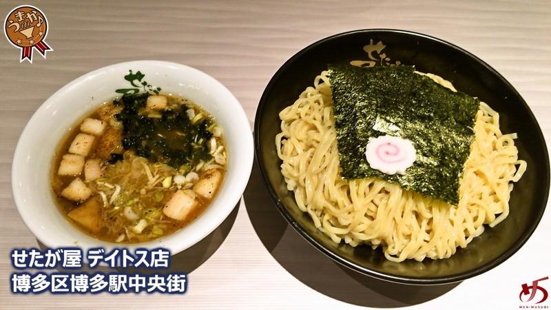 【閉店】啜りやすい中太平打ち麺に変更。キレ味冴えわたる魚介つけ麺
