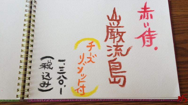 侍うどん (5)