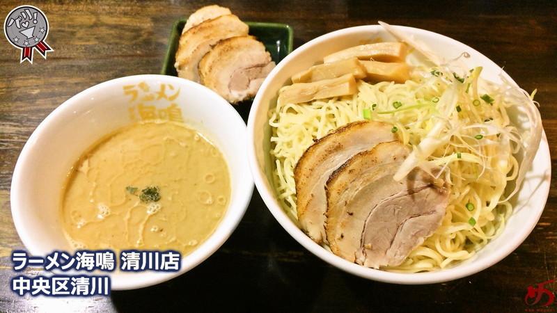 海鳴 清川店 (1)