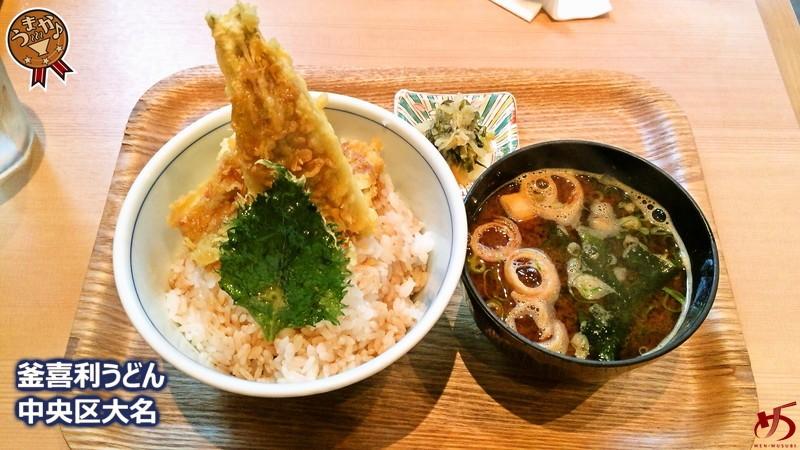 カラッと揚がった穴子天丼は、上質&新鮮&肉厚で美味!