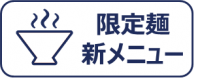 アイコン_限定麺新メニュー