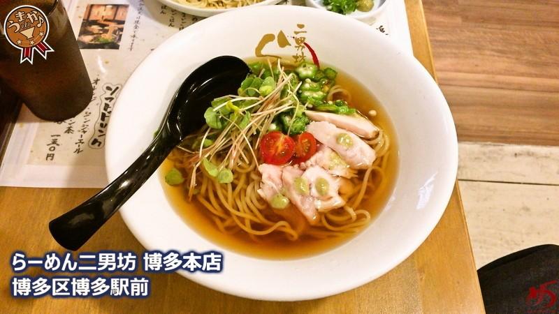 らーめんの麺&蕎麦屋の出汁が、上手く融合したコラボ麺♪