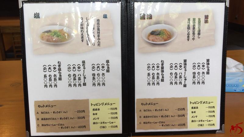 らぁ麺むらまさ (9)