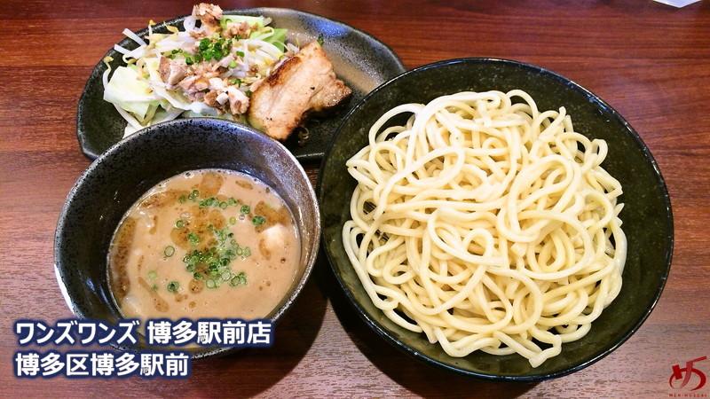 【閉店】厚切りチャーシューがコスパ高し!つけ麺店が博多駅前にオープン