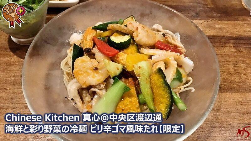 【Chinese Kitchen 真心@中央区渡辺通】 本格中華をお手頃価格で。