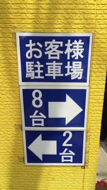 黄金の福ワンタン まくり 飯倉本店 (8)