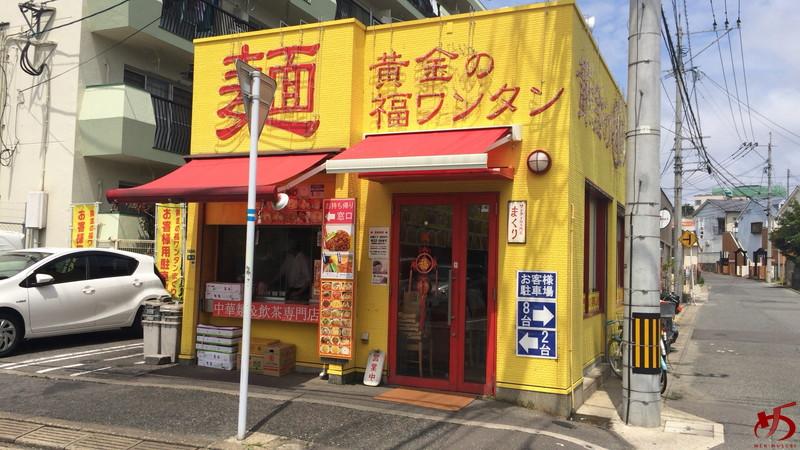 黄金の福ワンタン まくり 飯倉本店 (6)