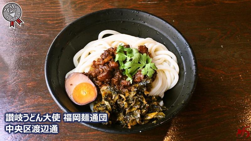 讃岐うどん大使 福岡麺通団 (1)[1]