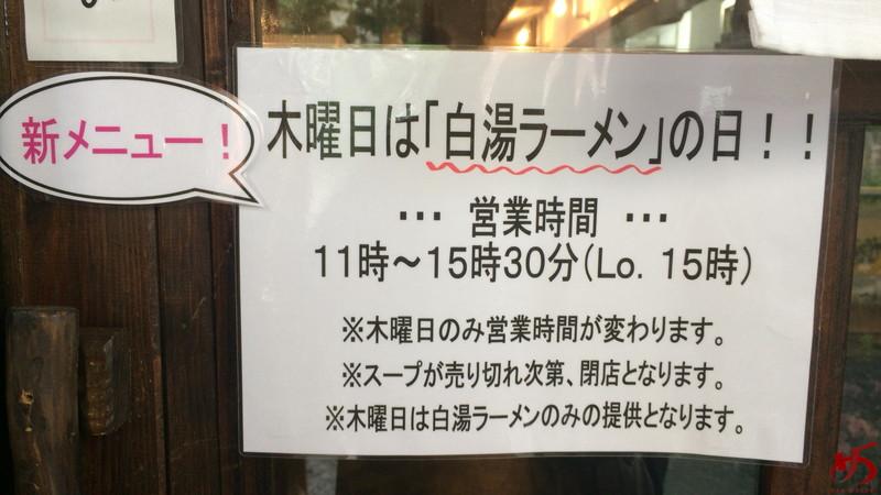 支那そば やっちゃんち (3)