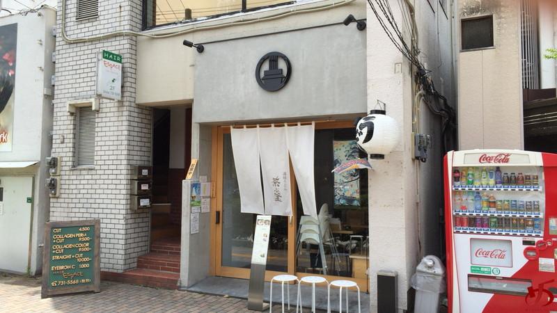 茶ぶ釜 (4)