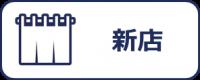 アイコン_新店