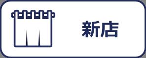 麺情報【新店】(~2017年12月)