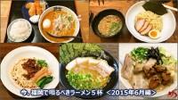 今、福岡で啜るべきラーメン5杯 <2015年6月編>