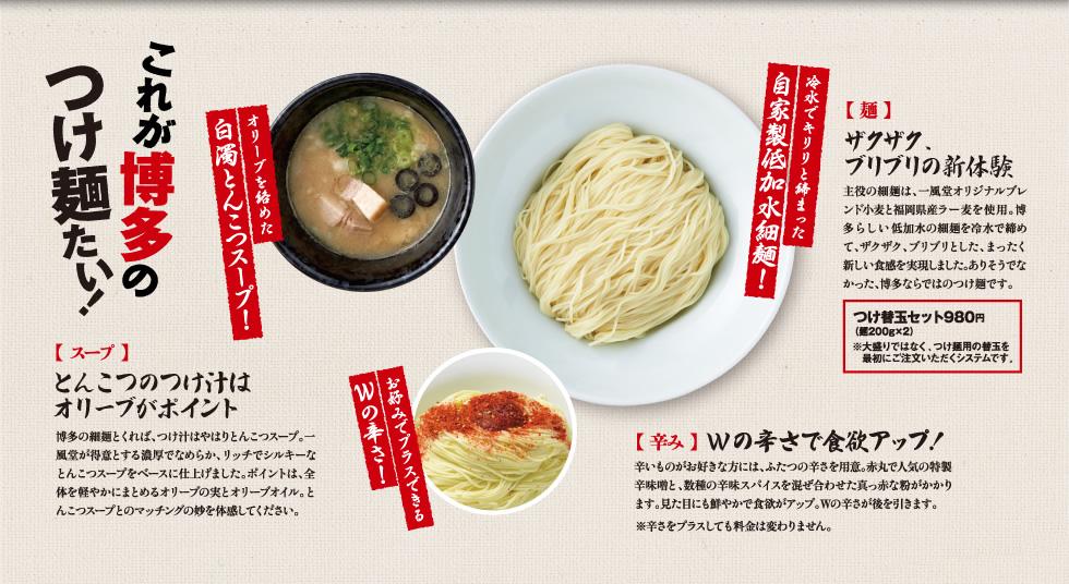 博多細つけ麺
