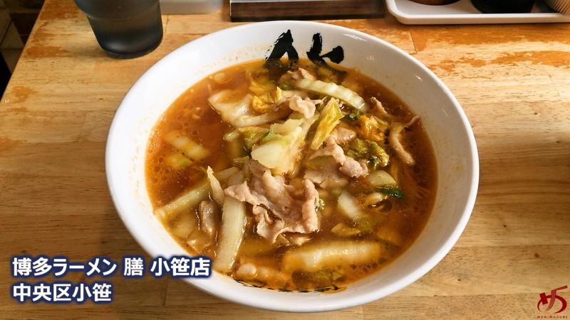 """超ハイコスパの""""膳""""に、ピリ辛醤油仕立ての新作麺が登場!"""