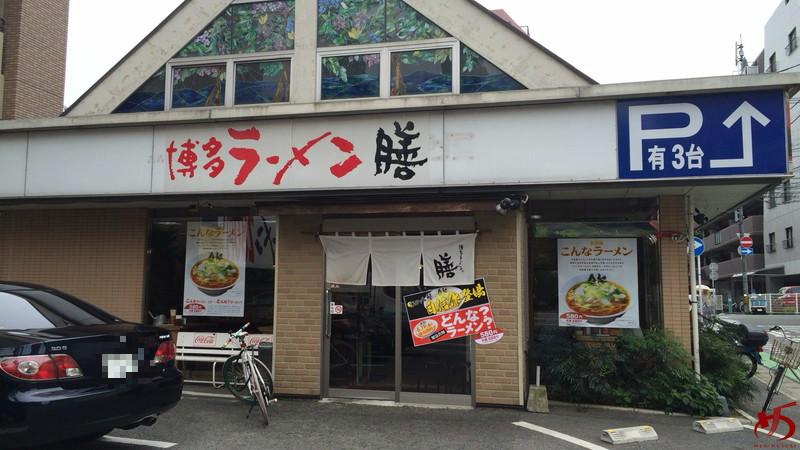 【店舗情報】博多ラーメン 膳 小笹店