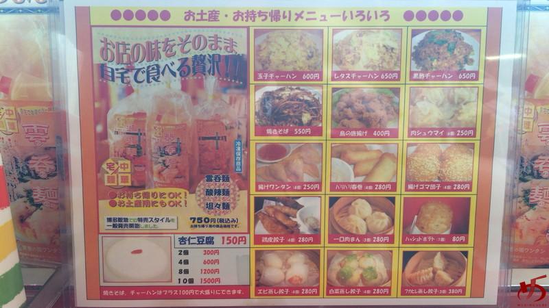 黄金の福ワンタン まくり 飯倉本店 (12)