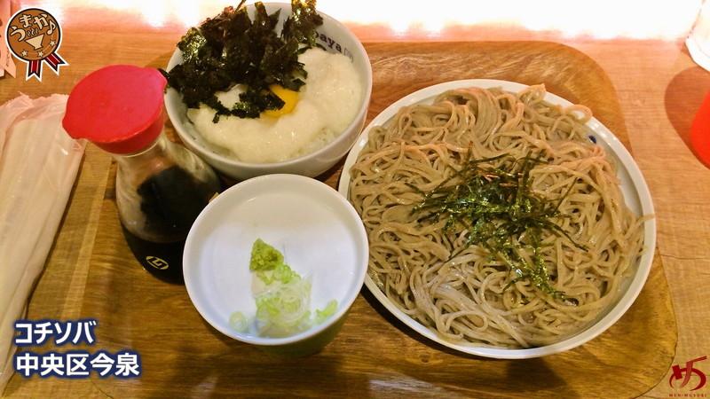 カフェのような雰囲気で食べる蕎麦。リーズナブルで美味♪
