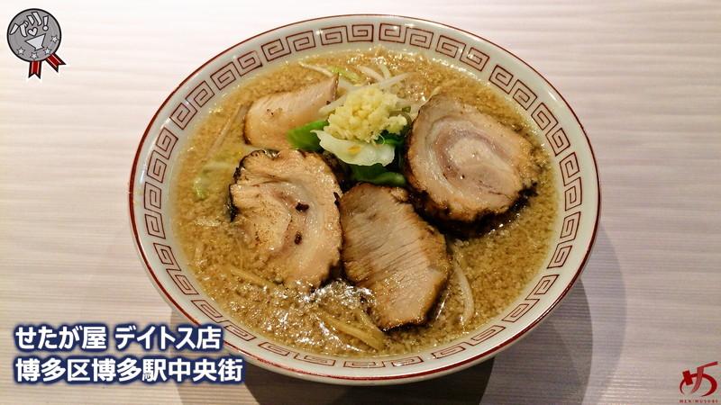 【閉店】せたが屋流 魚介×二郎を、3度の味変でトコトン楽しむ!
