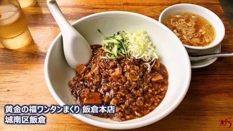 黄金の福ワンタン まくり 飯倉本店 (1)