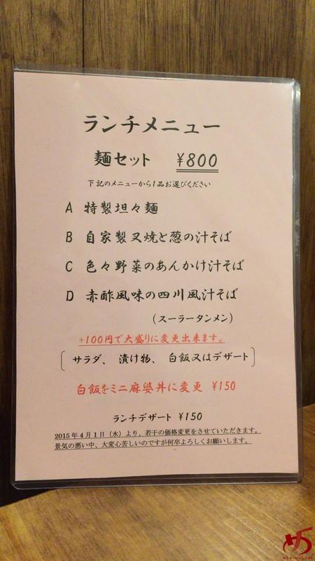 Chinese Kitchen 真心 (7)
