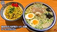 仙台牛タンねぎ塩ラーメン 㐂蔵 (1)