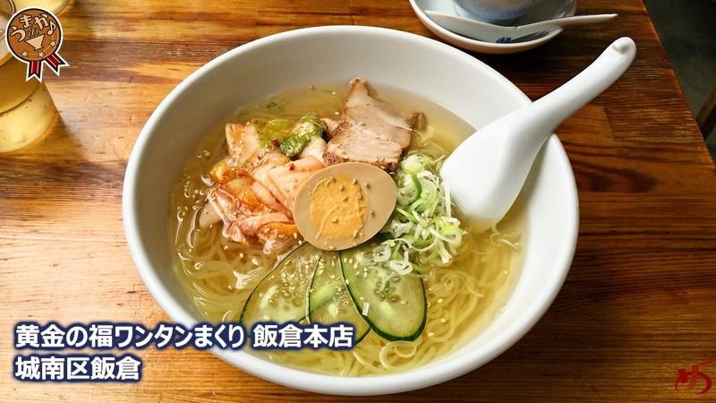 """本場の味を福岡で!今なら""""まくり""""で盛岡冷麺を楽しめます"""