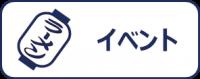 アイコン_イベント