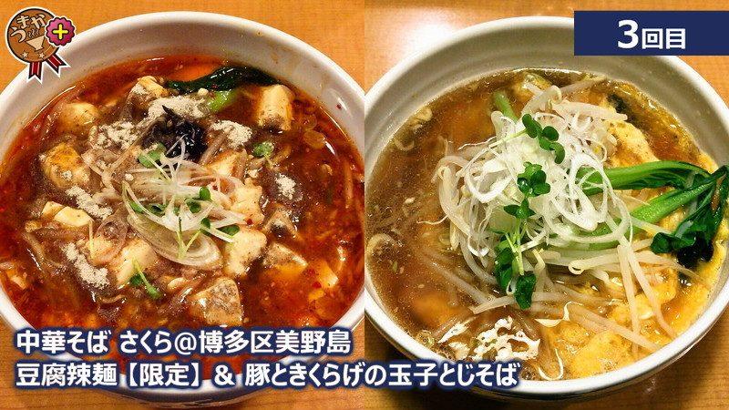 【中華そば さくら@博多区美野島】 多彩な麺が楽しめ、リーズナブルで居心地の良いお店