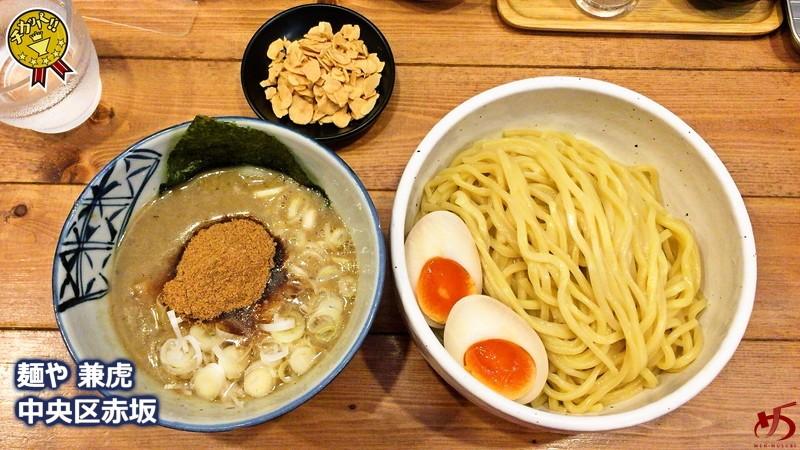 兼虎のつけ麺は美味さに加え、驚異的な安定感もポイント!