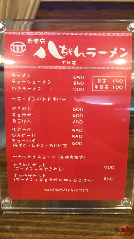 太宰府 八ちゃんラーメン天神店 (5)