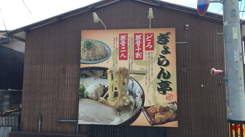 ぎょらん亭 (6)