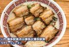 【麺食堂 歩ごころ@中央区長浜】 屋台ラーメンの聖地に、潮&醤油&創作麺の新星登場!