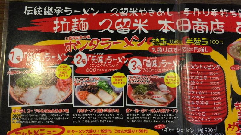 本田商店 (9)