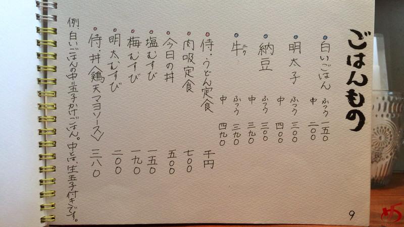 侍うどん (8)
